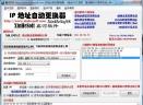鑫河IP地址自动更换器V2.4.15 官方版