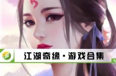 江湖奇缘·游戏合集