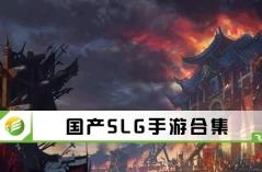 国产SLG手游合集