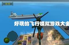 好玩的飞行模拟游戏大全