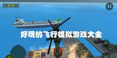 好玩的飞行模拟游戏大全是一个52z小编精心挑选的模拟飞行体验游戏,在空中不断作战,美丽的场景可以欣赏,游戏里有各种强大的敌人等着你来挑战,感兴趣的话就快来下载吧!