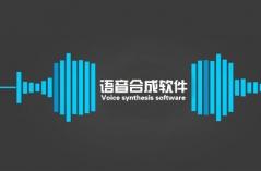 语音合成软件
