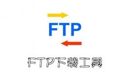FTP下载工具