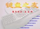 键盘之友V6.9.3 官方版