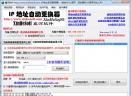 鑫河自动换IP工具V3.6.15 绿色版