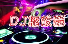 DJ播放器