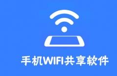 手机WIFI共享软件
