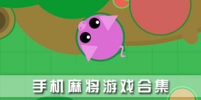 io游戏是一种规则简单休闲游戏的轻竞技化的游戏,IO两个字母并不代表任何含义,只是这种游戏类型最初的开发者都喜欢把游戏放到 http://XXX.io的域名上,所以现在多用IO来指代这类游戏,国内的,比如说球球大作战和贪吃蛇大作战。这类游戏的特点是多人对抗+地图限制+ 死后即刻复活……