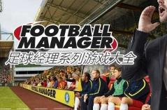 Football Manager足球经理系列大全