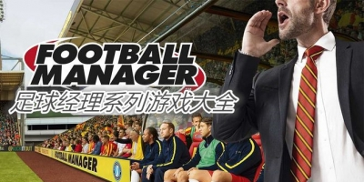 足球经理Football Manager是一款人气非常火爆的模拟足球经营类型的手游,游戏中逼真精致的3D画面将会带给玩家最真实、身临其境的游戏体验,喜欢的玩家快快来下载吧!!!制定战术、球队谈判和在球场边指示来指挥作战。处理足球媒体。解决球员的个人幸福问题。董事会将关注你的每一个举动。