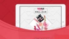 聚美优品V1.920 iPad版