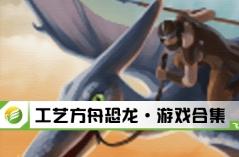 工艺方舟恐龙·游戏合集