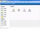会计电算化T3考试系统V2015 最新版