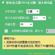 鼠大侠鼠标连点器 V1.0.4.26 绿色版