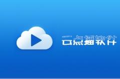 云点播软件