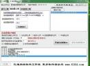 IP自动更换大师[可定时自动拔号及IP重复拨号]V1.5.8.0 破解版