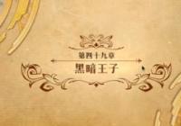 梦幻模拟战第四十九章黑暗王子打法攻略