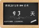 CEET高考倒计时器V1.0.43 最新版