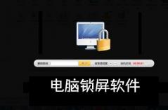 电脑锁屏软件