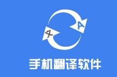 手机翻译软件