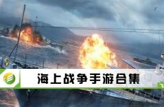海上战争手游合集