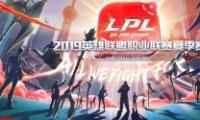 2019lpl夏季赛7月19日TES VS LGD比赛直播视频