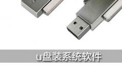 u盘装系统软件