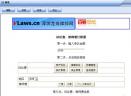 诉讼律师费计算器V1.0 绿色版