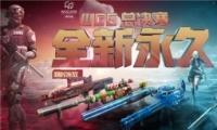CF2019WCG总决赛领全新永久武器活动网址
