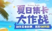 2019王者荣耀夏日集卡永久英雄礼包领取活动地址