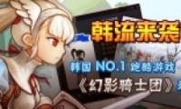 《幻影骑士团》资料+特色介绍