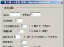 凯立德v5.0端口修改器
