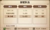 梦幻模拟战65协力战打法攻略