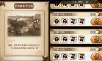 梦幻模拟战安杰利卡护卫队打法攻略