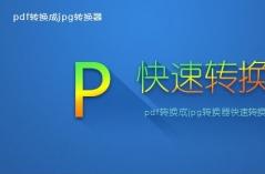 pdf转jpg软件工具大全