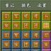 QQ四国军棋记牌器电脑版