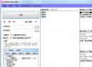 新知新闻源文章生成器V1.0 共享版
