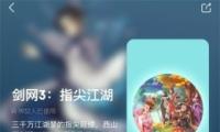 《剑网3:指尖江湖》X京东App首款游戏定制主题皮肤上线