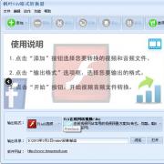 枫叶F4V格式转换器 V7.4.5.0 共享版