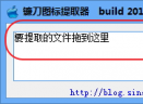 镰刀图标提取器V1.0 官方版