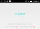 米多通话V1.3.1 安卓版
