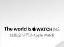 优酷Apple Watch版V1.0 最新版