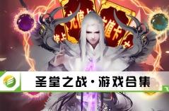 圣堂之战·游戏合集