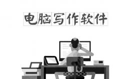 电脑写作软件