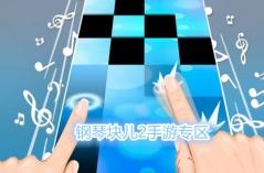 钢琴块儿2手游专区