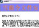 雪龙令防资料泄露软件V2015 官方版
