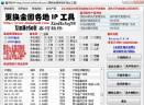 鑫河更换全国各地IP工具V3.7.17 共享版