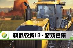 模拟农场18·游戏合集
