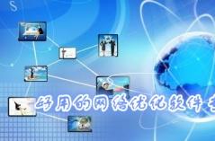 好用的网络优化软件专题
