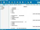 2015版物流员考试宝典V11.0 试用版